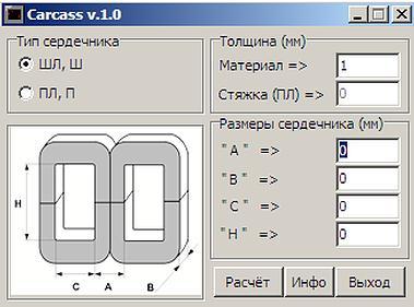 Программа для расчёта каркаса трансформатора