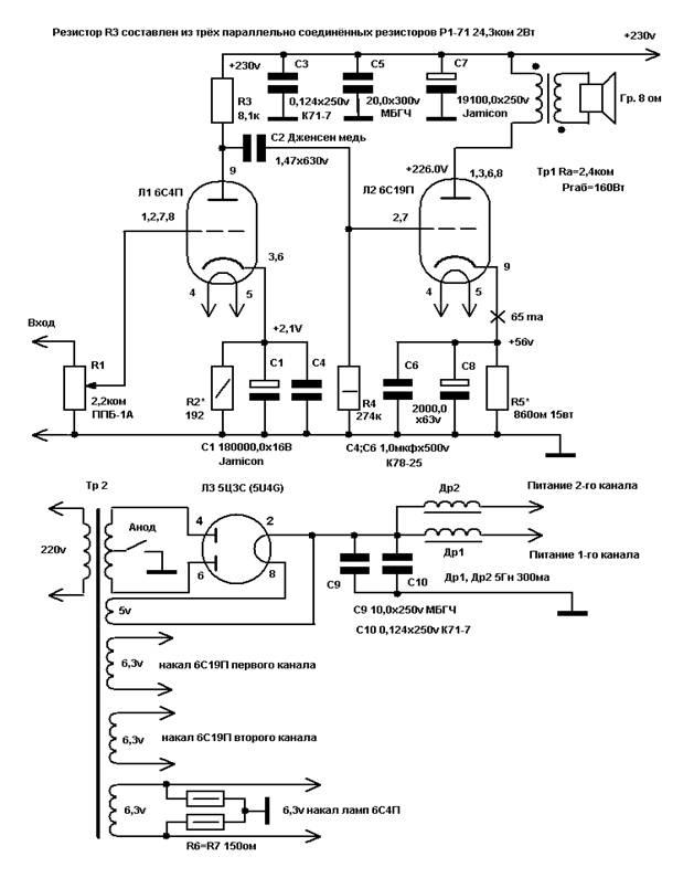 Домашний высококачественный однотактный усилитель мощности на лампах 6С19П и 6П31С