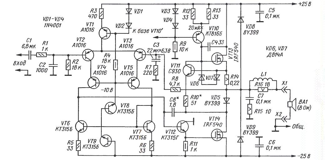транзисторном УМЗЧ