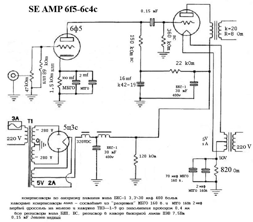 схема триодного усилителя 6ф5м-6с4с_сайт АМЛ