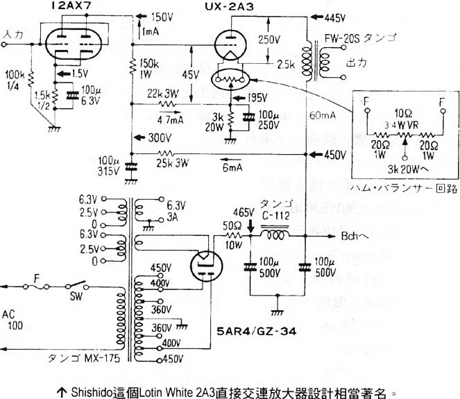 2a3 shishido schematic. tube amp schematics sarris custom tube amps.