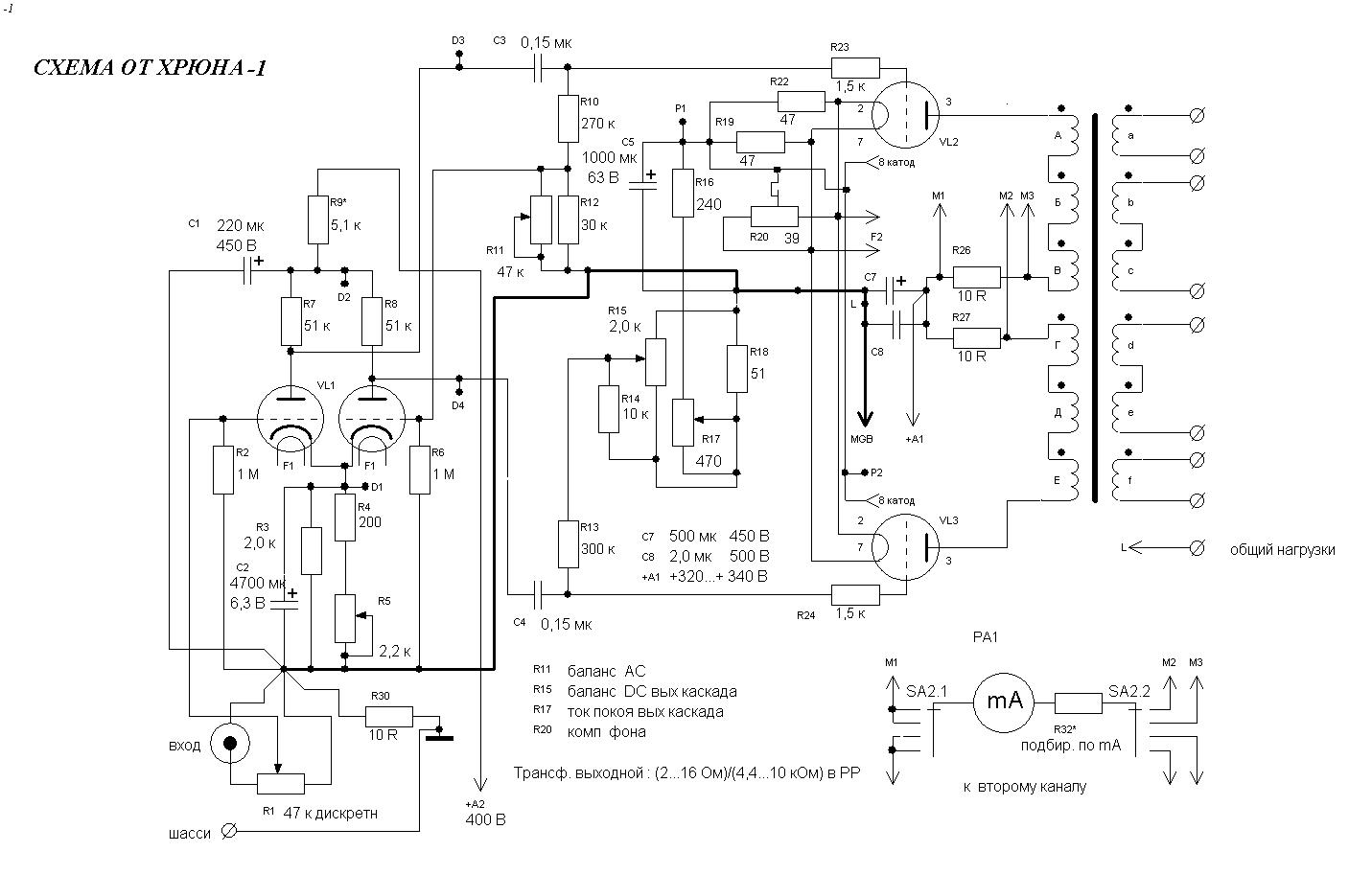 Усилитель PP ХРЮНА на 6N7 и 2A3