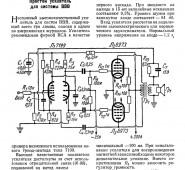 РДО_№7_1959г